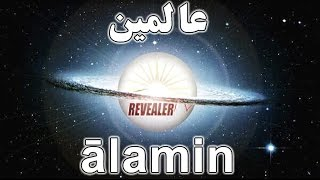 "Distortion in ""Al-Alamin"" 