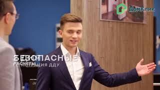 """Домклик от Сбербанка. ЖК """"Маяковский"""""""