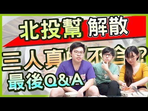 最後的八六私食吧,最後的晚餐Q&A|feat. 小六 李迅 Leggy