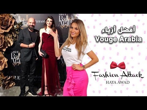 أفضل أزياء Fashion Attack - Vogue Arabia -كرفان
