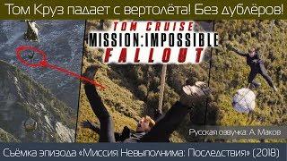 КАК ЭТО СНЯТО: Том Круз падает с вертолёта!
