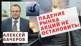Алексей Бачеров - Падение рынка акций не остановить!