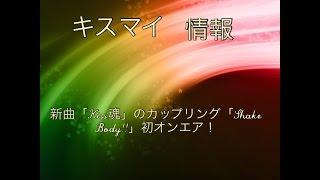 Kis-My-Ft2 キスマイラジオで新曲「Kiss魂」のカップリング「Shake Body!!」初オンエア!