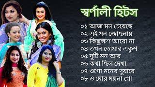 আজ মন চেয়েছে আমি হারিয়ে যাব   স্বর্ণালী হিটস গান   আধুনিক বাংলা গান   Bengali Modern Popular Songs