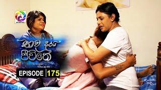 Thawa durai jeewithe Episode 175 || තව දුරයි ජීවිතේ . . සතියේ දිනවල රාත්රී 7.55 ට . . . . Thumbnail