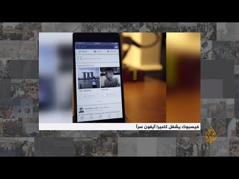 #فيسبوك يشغل كاميرا آيفون سرا ورواد مواقع التواصل يدعون لحذف التطبيق  - نشر قبل 16 ساعة