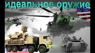 В США назвали самое идеальное Российское оружие для отражения массированных атак. Комплекс Панцирь-С