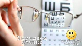 Как улучшить зрение? Как востановить зрение? Советы на заметку.