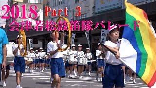 【会津若松】👸😸2018年9/24 会津まつり 鼓笛隊パレード Part 3💐【会津若松市】Начальная школа Primary School Aizu Festival in Japan
