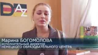 DAZ - курсы немецкого языка в СПб - Немецкий Образовательный Центр