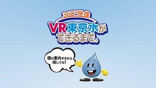 360°映像!VR 東京水ができるまで