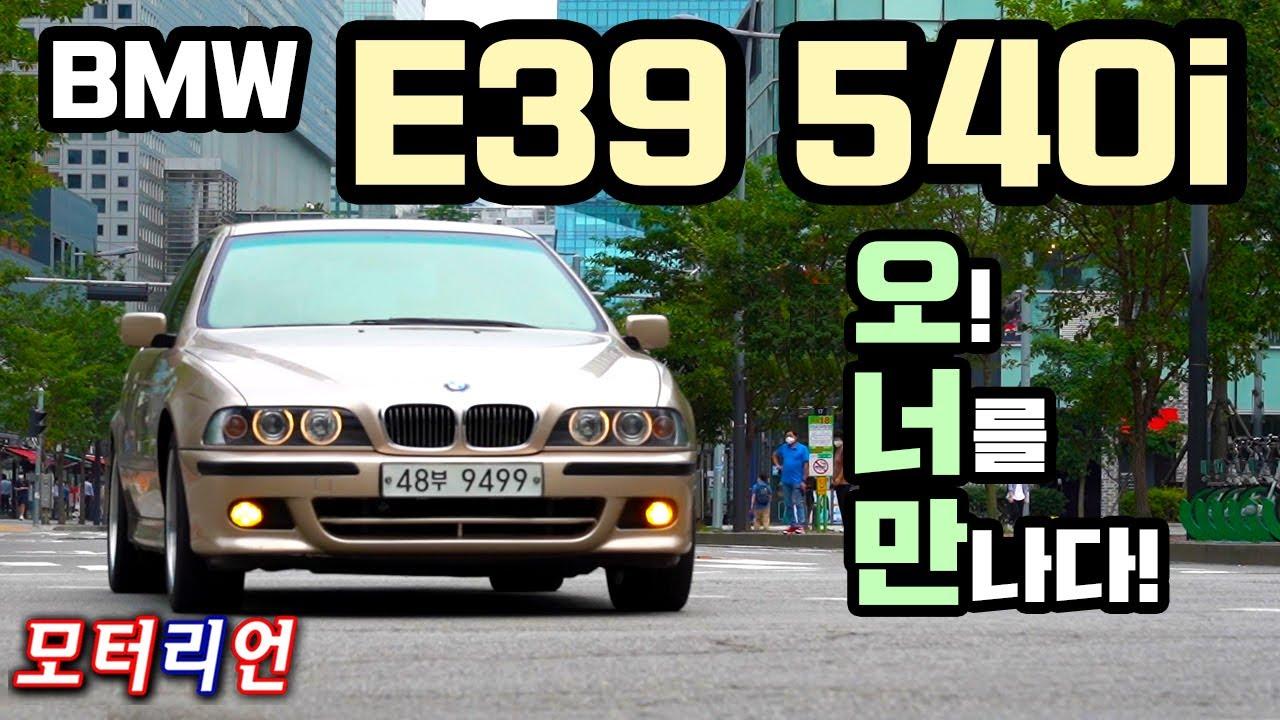 [오!너를 만나다] BMW E39 540i - 왕년엔 아파트 한 채값?! 90년대 고속도로의 제왕, 올드카 리뷰, 유지관리, 추억의 차 1998 BMW 540i(E39)