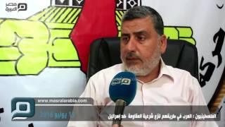 بالفيديو| فصائل عن تصريحات سعود الفيصل: نزع لشرعية المقاومة