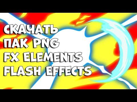 PNG Flash Elements Effects: Скачать без фона для Photoshop