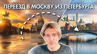 Переезд в Москву из Петербурга - НЕ ОБЗОР НА НОВЫЙ ФИЛЬМ!