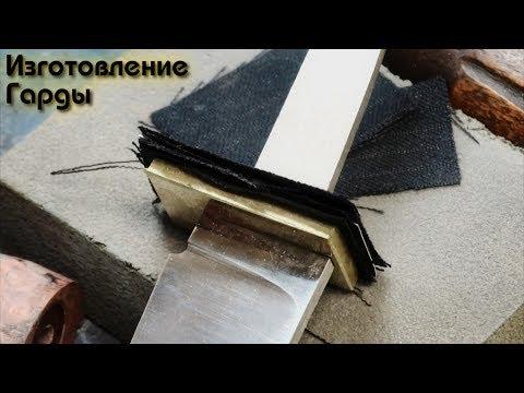 Изготовление гарды для ножа своими руками видео