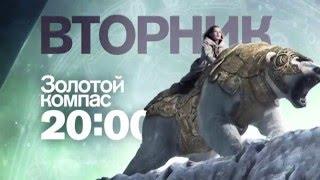 """Промо к фильму """"Золотой компас"""""""