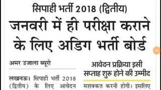#uppolice Uttar Pradesh Police online start next week
