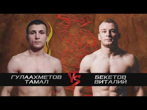 Гулаахметов Тамал vs