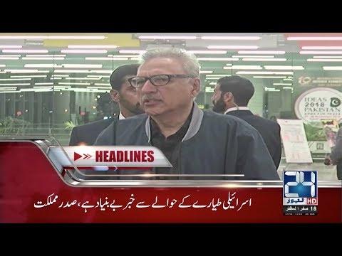 News Headlines | 9:00 AM | 28 Oct 2018 | 24 News HD