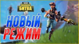 Fortnite: Королевская Битва - Стрим по Фортнайт! НОВЫЙ РЕЖИМ БЛИЦ!