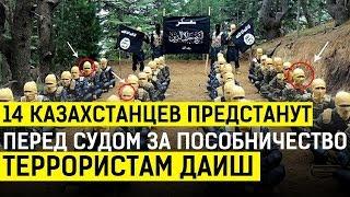14 казахстанцев предстанут перед судом за пособничество террористам ДАИШ. «Мир.Итоги» 19.10.19