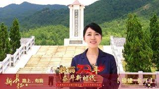 [壮丽70年 奋斗新时代]《致先烈》 朗诵:刘劲 闫妮| CCTV综艺