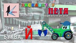 мультик про машинки - ЭКСКАВАТОР ПЕТЯ - БУКВА Й