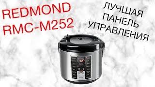 REDMOND RMC-M252 ОБЗОР МУЛЬТИВАРКИ [kastrulkam.net]