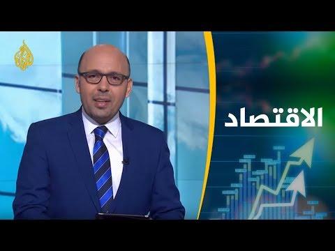 النشرة الاقتصادية الثانية 2019/6/11  - 00:53-2019 / 6 / 12