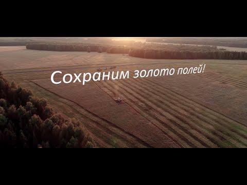 Агропромтехника - сохраним золото полей! Фильм о компании.