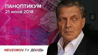 Паноптикум  на ТВ канале 'Дождь' из студии Nevzorov.tv 21.06.18