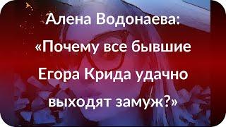 Алена Водонаева: «Почему все бывшие Егора Крида удачно выходят замуж?»