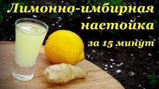 Лимонно-имбирная настойка за 15 минут