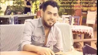 احمد المصلاوي | ليلى 2017