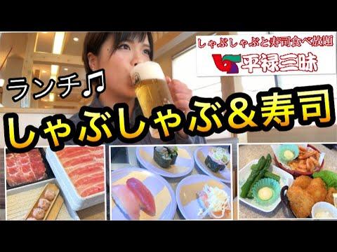 寿司&しゃぶしゃぶランチで食べ放題&ビール♫