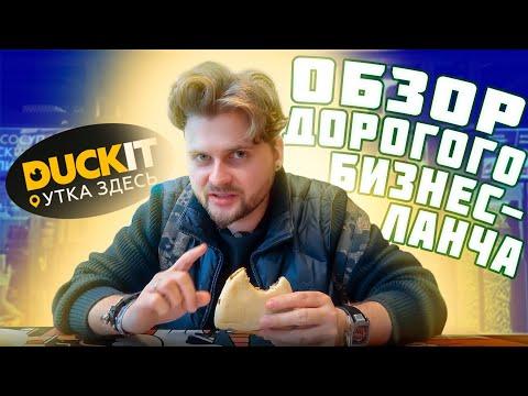Бизнес-ланч С УТКОЙ за 490 рублей / Дорого или дешево / Обзор DuckIt Утка здесь