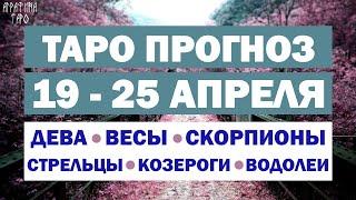 Таро прогноз 19-25 апреля 2021 Девы Весы Скорпионы Стрельцы Козероги Водолеи