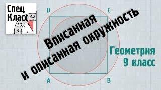 Вписанная и описанная окружность - от bezbotvy