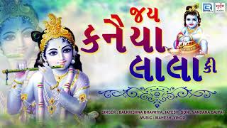 Download Jai Kanhaiya Lal Ki - Krishna Janmashtami Song | Popular Krishna Song | Full Audio | RDC Gujarati MP3 song and Music Video