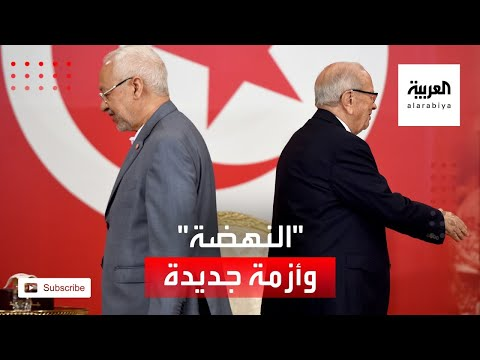 -النهضة- تواجه أزمة جديدة بعد تسريبات قضاة -الإخوان- في تونس