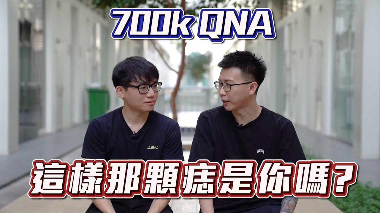 【700K QNA】对 Youtuber 逐变贬义词的看法,大馬為什麼很少優質 Youtuber ?【TALK#111】
