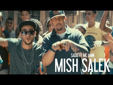 حصريا كليب | مش سالك | Sadat el3alamy & McAmin توزيع فيجو - اخراج مازن اشرف
