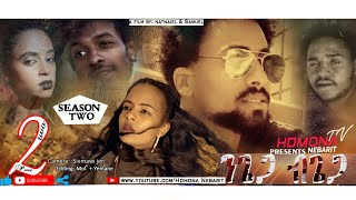 HDMONA - S02 E02 - ንጌጋ ብጌጋ ብ ናትናኤል ሙሴ Ngiega Bgiega By Natnael Mussie  - New Eritrean Movie 2019