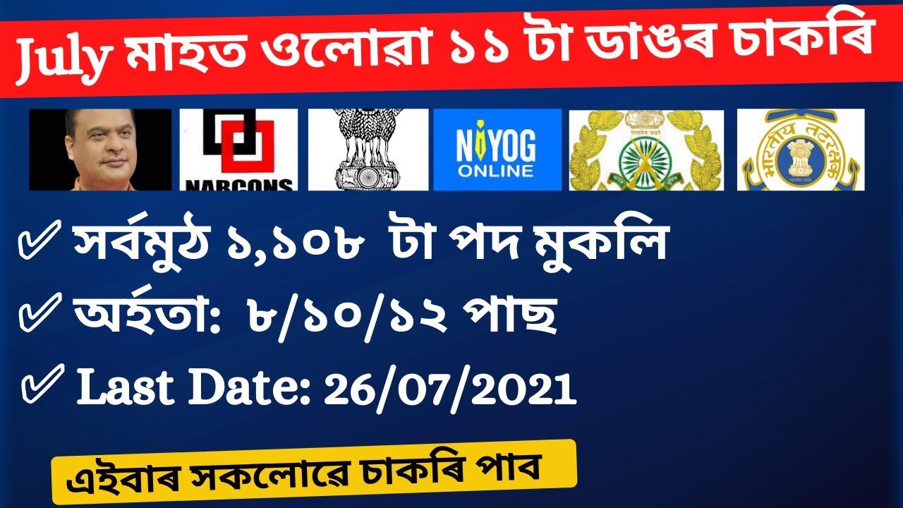 Download Latest Job In Assam 2021// Assam Job 2021 // Assam Job News Today // by Assam Job Information