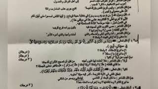 اسئلة التمهيدي لسنة 2020 استاذ ماهر الخزرجي