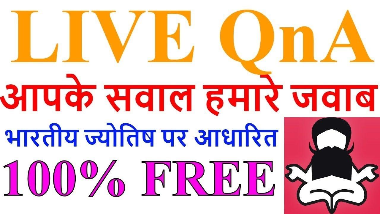 Motu Lala Astrology : LIVE SESSION मुफ्त ज्योतिष परामर्श