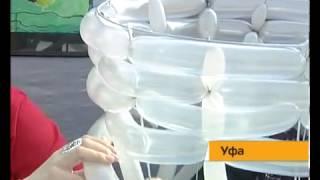 Фестиваль воздушных шаров в Уфе(Фестиваль воздушных шаров в Уфе., 2013-08-18T18:02:17.000Z)