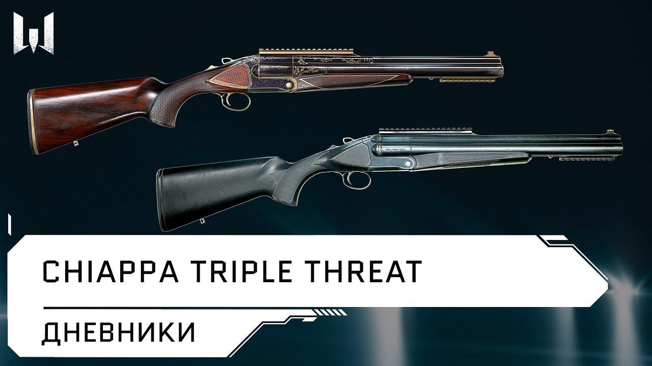 Chiappa Triple Threat // Дневники разработчиков