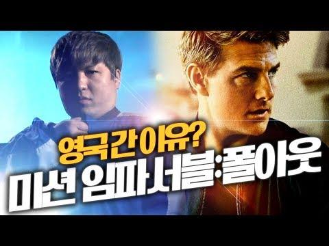 영국 간 이유? '미션 임파서블: 폴아웃' 챌린지 Mission Impossible Challenge